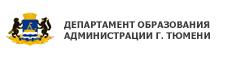 Департамент образования и науки Администрации города Тюмени